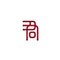 北京市君合律师事务所