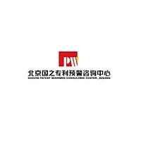 北京国之专利预警咨询中心
